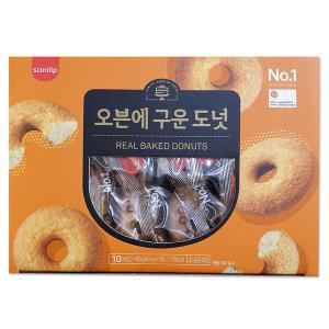 삼립 오븐에 구운 도넛 10개입 도너츠 빵 간식 냠냠
