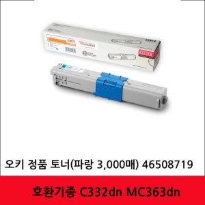 오키 정품토너 46508719 파랑 3000매 C332dn MC363dn
