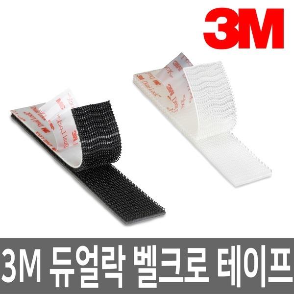 3M 듀얼락 벨크로 탈부착 테이프/투명/검정/찍찍이