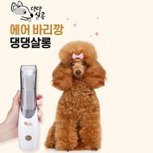 댕댕살롱 에어바리깡 애견미용기 애견이발기 고양이이발기 애견클리퍼 애견바리깡 강아지이발기 미용기구/