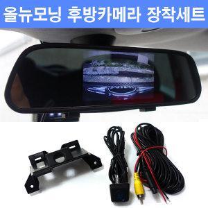 올뉴모닝(2011-2016) 후방카메라 장착세트