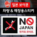 3.일본 안가요 안사요 차량 매장 스티커 보이콧 불매