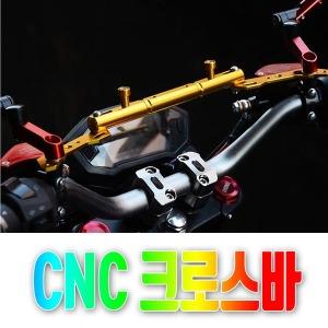 오토바이 CNC크로스바 핸들바 핸들그립 튜닝핸들 핸들