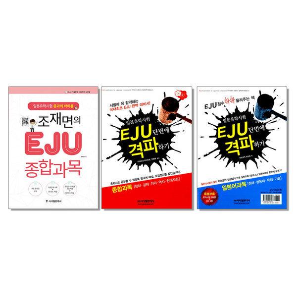 조재면의 EJU 종합과목 / 단번에 격파하기 일본유학시험 종과의 바이블 책 교재 시사일본