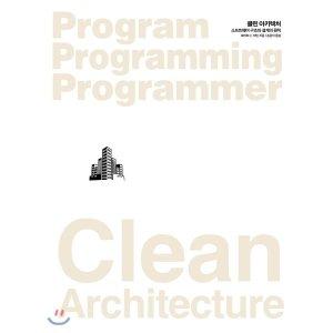 클린 아키텍처 : 소프트웨어 구조와 설계의 원칙  마틴