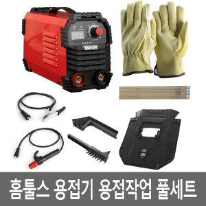 용접기 아크용접기 전기 인버터 가정용 세트