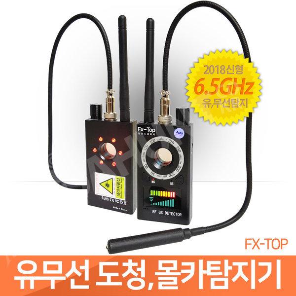 몰/래카메라탐지기 FX-TOP GPS 탐지기