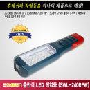 LED작업등 핸디형SWL-240RFW 본체+아답터