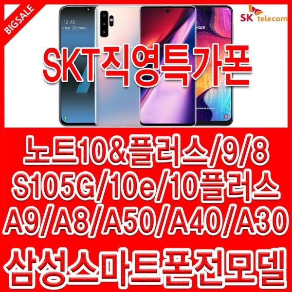 SKT옥션판매1위/삼성스마트폰 전모델/특가폰/와이드4