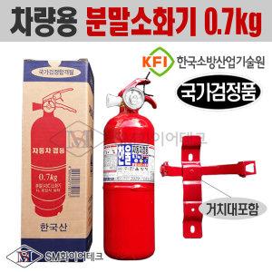 차량용 국내산 소화기 0.7kg(거치대포함)국산소화기