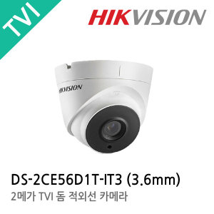 하이크비젼/HIKVISION/ DS-2CE56D1T-IT3(3.6mm)