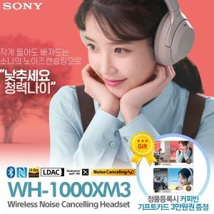 소니 WH-1000XM3 블루투스 헤드폰 블랙 무선/헤드셋/N