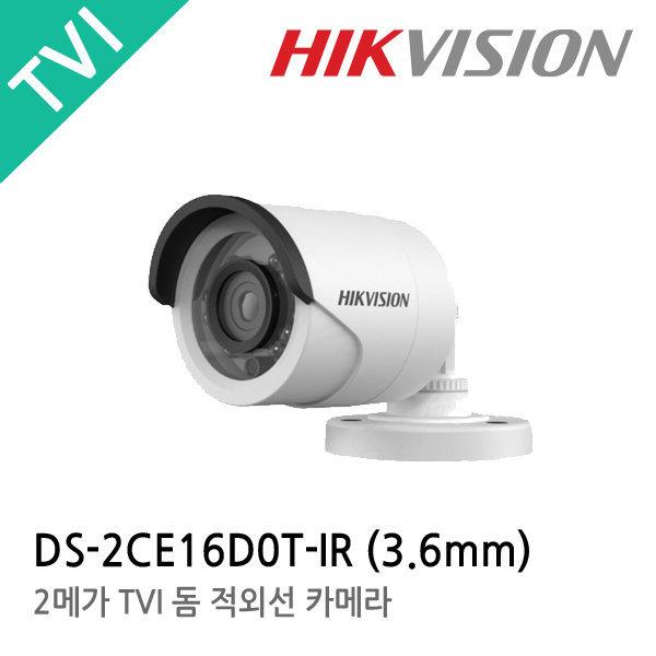 하이크비젼/HIKVISION/ DS-2CE16D0T-IR(3.6mm)