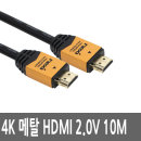 HDMI케이블 10M 2.0V UHD 4K 모니터 빔 IPTV연결 선