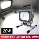 LED작업등 스탠드형SWL-2000R (충전식투광등)