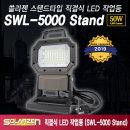 LED작업등 스탠드형SWL-5000 Stand (AC 220V)