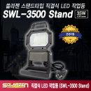 LED작업등 스탠드형SWL-3500 Stand (AC 220V)