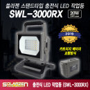 LED작업등 스탠드형SWL-3000RX (카트리지충전식)