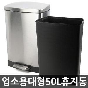 대형 업소용 댐퍼 사각 폐달 휴지통50리터 쓰레기통