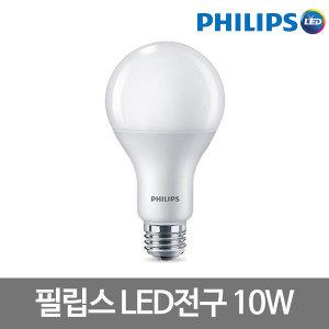 LED전구 10W 주광색 LED램프 LED형광등 LED벌브