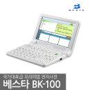 베스타 전자사전 BK-100/영어사전/스페인어/독일어 X