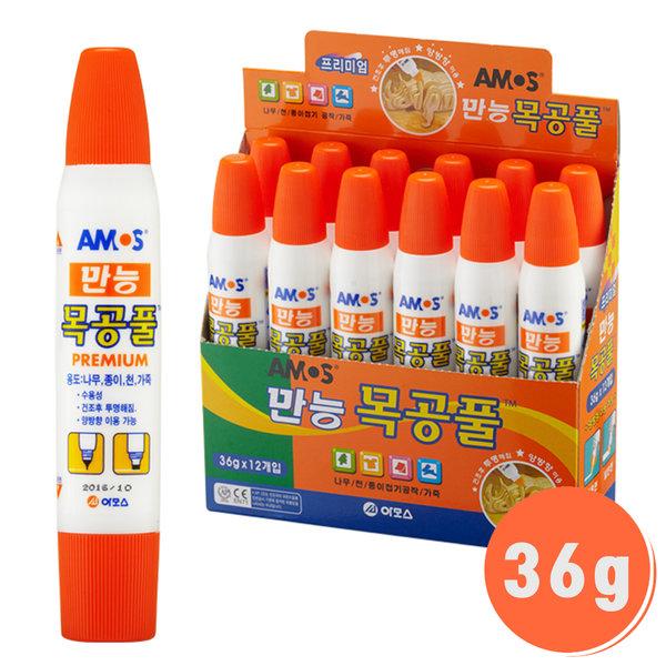 아모스 1000 만능 목공풀 36g 1갑(12개입) 접착제