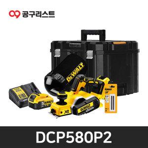 디월트 DCP580P2 18V 5.0Ah 충전 대패 BL(날포함)