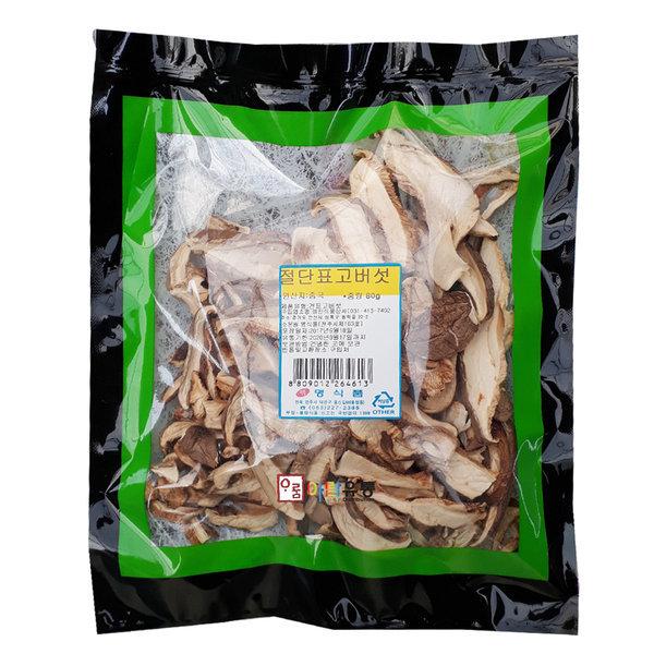 명식품/절단표고버섯(중국산) 80g