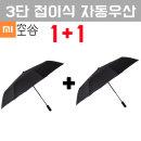 1+1샤오미 자동 우산/양산 겸용/23인치/블랙