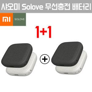 1+1 샤오미 Solove무선충전 배터리/10000mAH 대용량