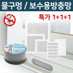 물구멍 방충망 보수 테이프/창문 샤시 미세 교체 모기