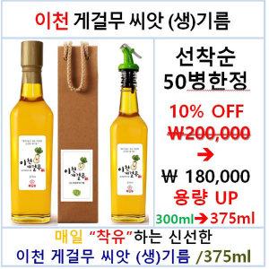 게걸무 씨앗 기름 375ml / 2019년 수확 이천산 생기름