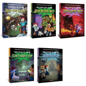 예림당 마인크래프트 생존 모험 1 2 3 4 5 세트 전5권