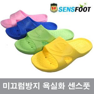 SW-02 미끄럼방지욕실화 욕실화/논슬립욕실화/조리화