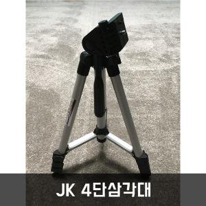 JK4단삼각대/휴대용삼각대/파우치/여행삼각대/유튜버