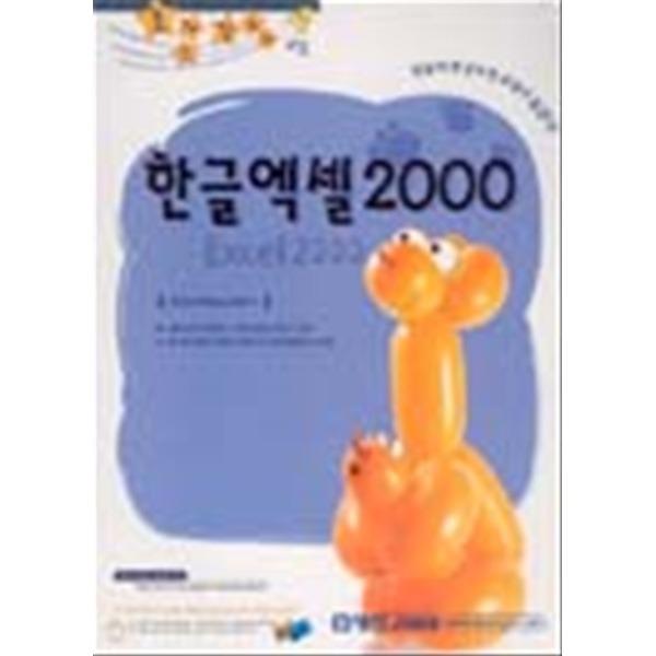 영진닷컴 한글 엑셀 2000 - 컴퓨터가 있으면 교실이 즐겁다 (즐거운 컴퓨터 교실)