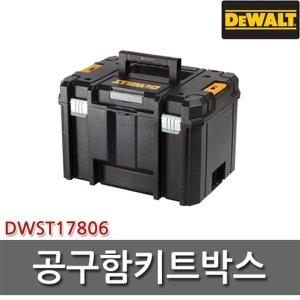 디월트 DWST17806/(DWST1-71195)/대형/티스텍/TSTAK/