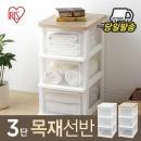 아이리스 3단 플라스틱 투명 서랍장 WTS-303 천연우드