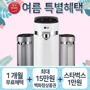 LG퓨리케어정수기1개월무료+최대상품권15만+1만