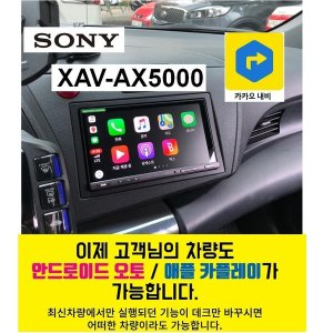소니 XAV-AX5000 올인원AV 카카오네비 애플 카플레이