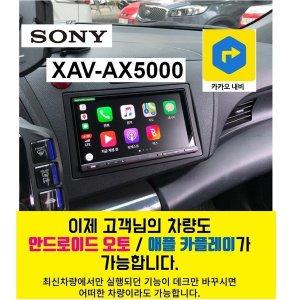 안드로이드오토 카플레이 소니 XAV-AX5000 카오디오