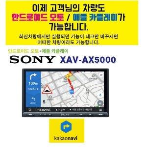 T맵 카카오네비 애플 카플레이 소니 XAV-AX5000 av
