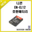 니콘 EN-EL12 호환배터리 A900 P340 P330 P310 P300
