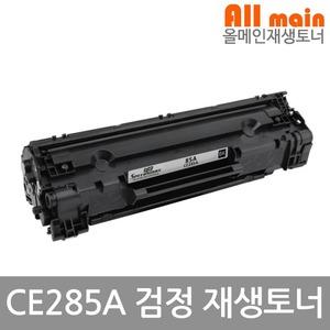 LaserJet Pro M1212nf MFP HP 호환 재생토너 CE285A