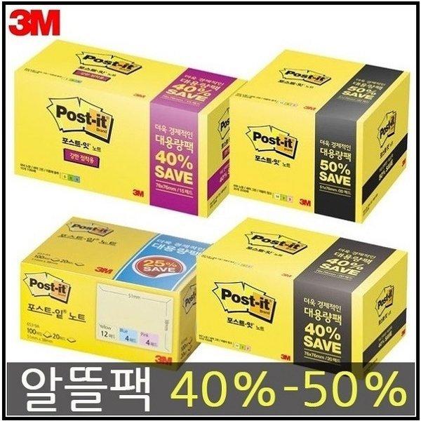 대용량팩 알뜰팩 40~50% 플래그 654 656 노트 테이프