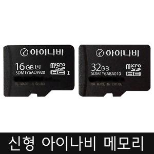 아이나비 MICRO SD 32G 네비/블랙박스 메모리카드