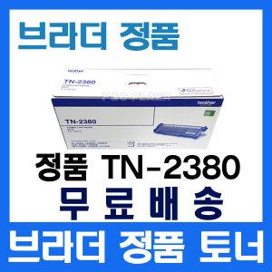 브라더 정품토너 TN-2380/HL-L2320D/MFC-L2700D/DCP-L