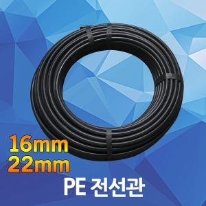 PE 전선관 PE관 PE파이프 PE전선관 16mm 22mm CD-P