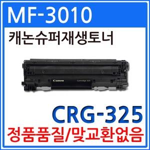 캐논 MF-3010 슈퍼재생토너/CRG-325