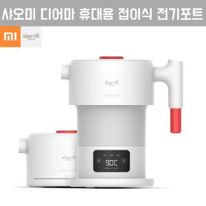 샤오미 디어마 휴대용 접이식 전기포트DH207